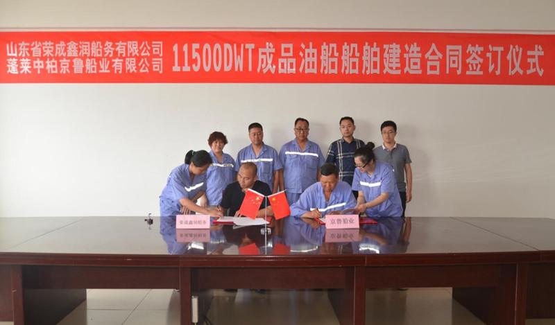 京鲁船业成功签订1艘11500DWT成品油船建造合同