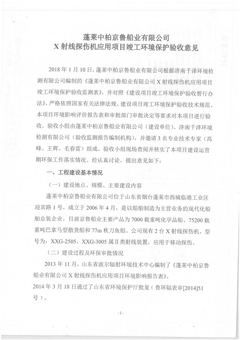 关于蓬莱中柏京鲁船业有限公司X射线探伤机应用项目竣工验收监测报告的公示